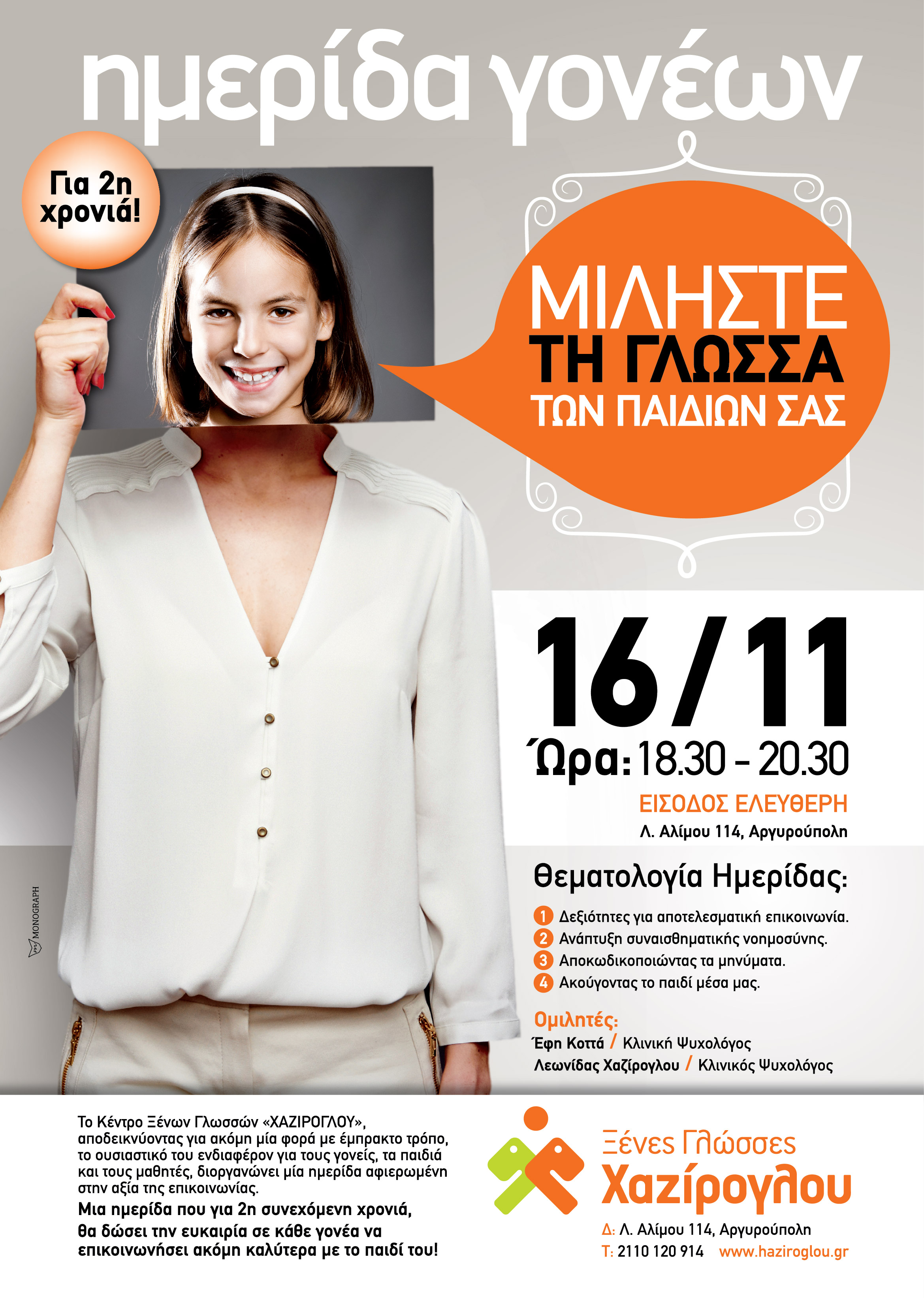 Haziroglou_posterWorkshop(Nov2015)